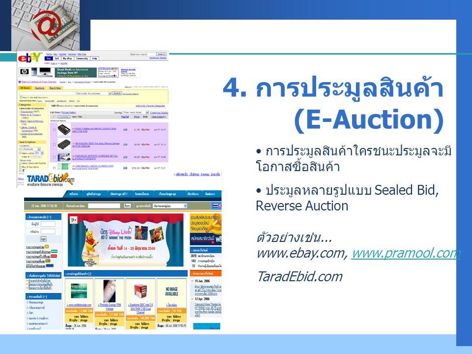 Company LOGO 4. การประมูลสินค้า (E-Auction) การประมูลสินค้าใครชนะประมูลจะมี โอกาสซื้อสินค้า ประมูลหลายรูปแบบ Sealed Bid, Reverse Auction ตัวอย่างเช่น.
