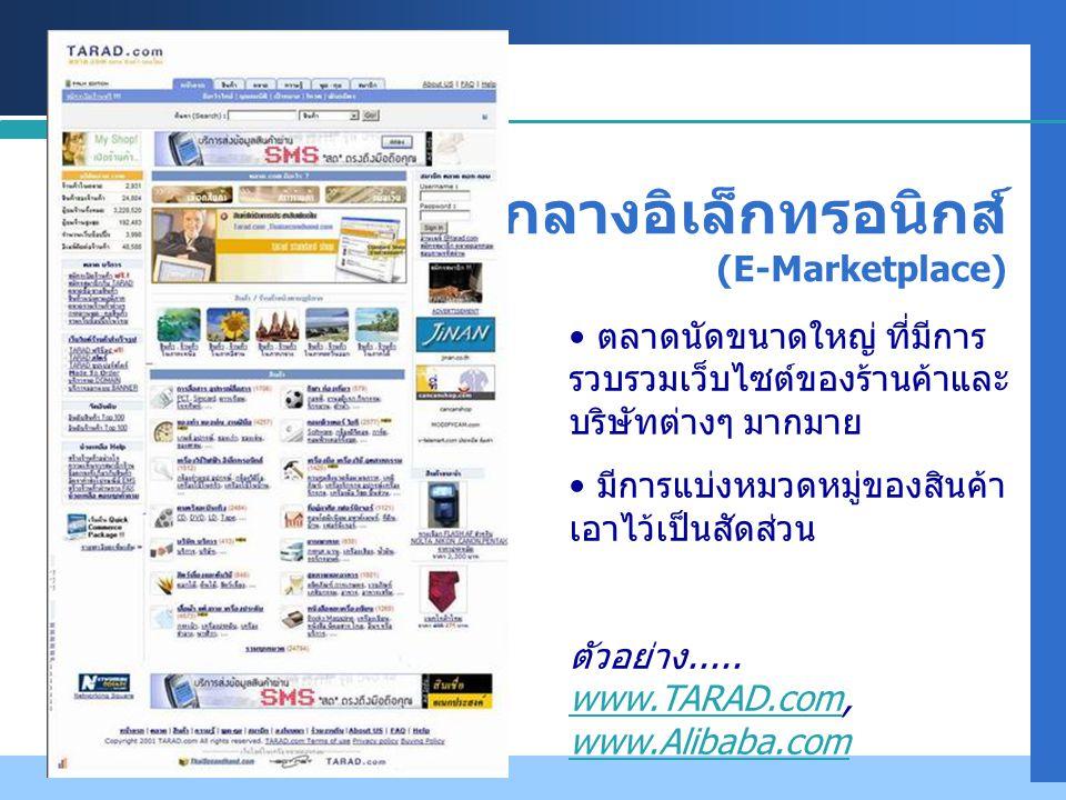 Company LOGO 5. ตลาดกลางอิเล็กทรอนิกส์ (E-Marketplace) ตลาดนัดขนาดใหญ่ ที่มีการ รวบรวมเว็บไซต์ของร้านค้าและ บริษัทต่างๆ มากมาย มีการแบ่งหมวดหมู่ของสิน
