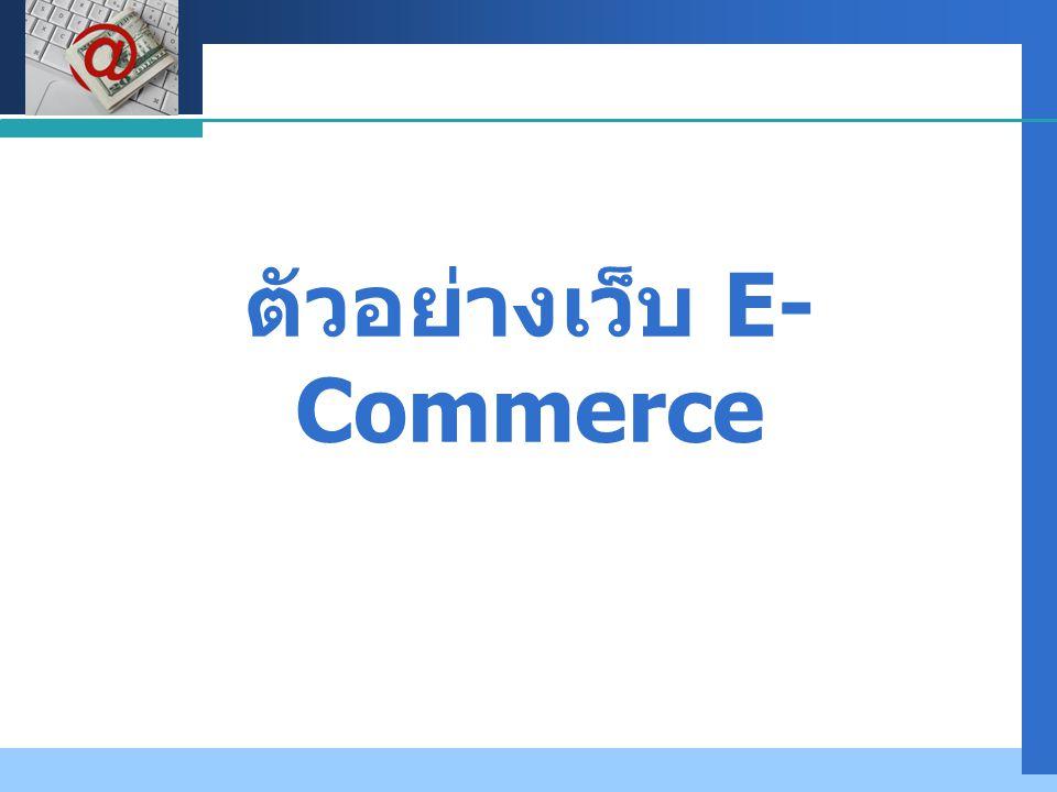 Company LOGO ตัวอย่างเว็บ E- Commerce