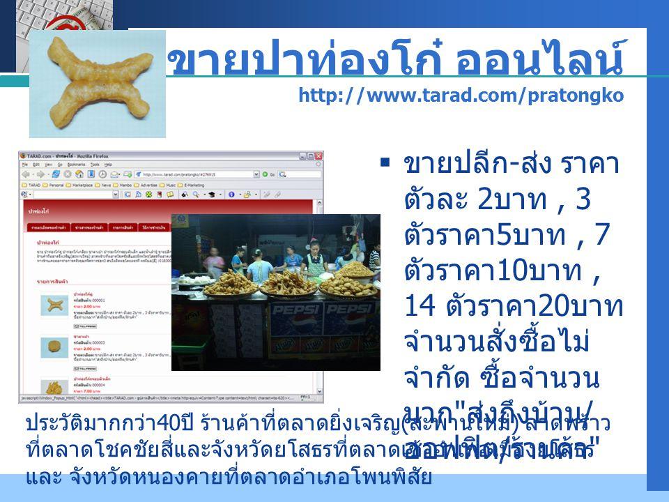 Company LOGO ขายปาท่องโก๋ ออนไลน์ http://www.tarad.com/pratongko  ขายปลีก - ส่ง ราคา ตัวละ 2 บาท, 3 ตัวราคา 5 บาท, 7 ตัวราคา 10 บาท, 14 ตัวราคา 20 บา