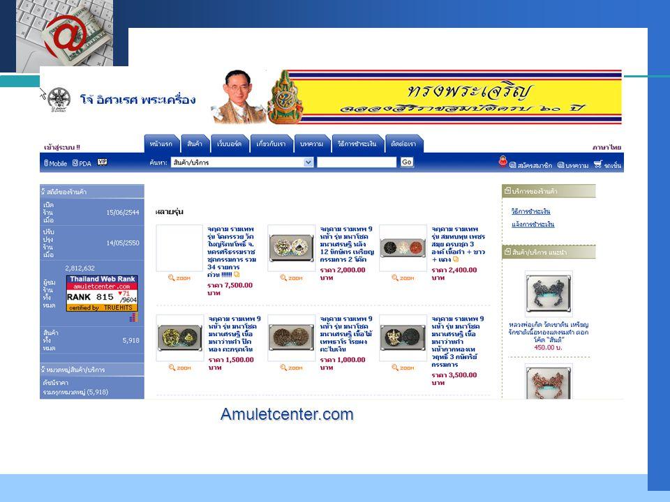 Company LOGO Amuletcenter.com