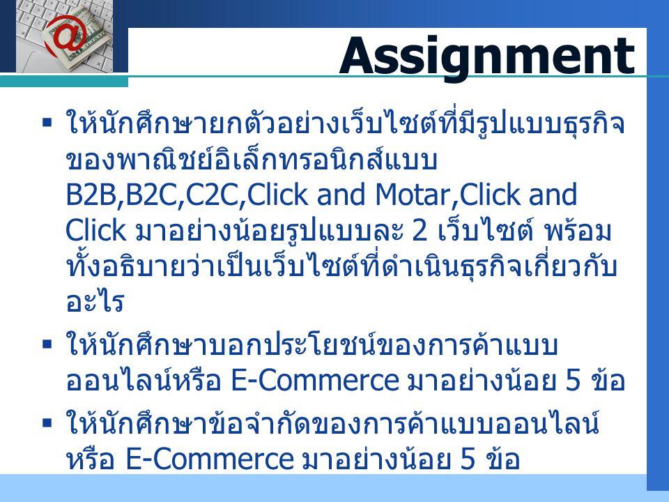 Company LOGO Assignment  ให้นักศึกษายกตัวอย่างเว็บไซต์ที่มีรูปแบบธุรกิจ ของพาณิชย์อิเล็กทรอนิกส์แบบ B2B,B2C,C2C,Click and Motar,Click and Click มาอย่