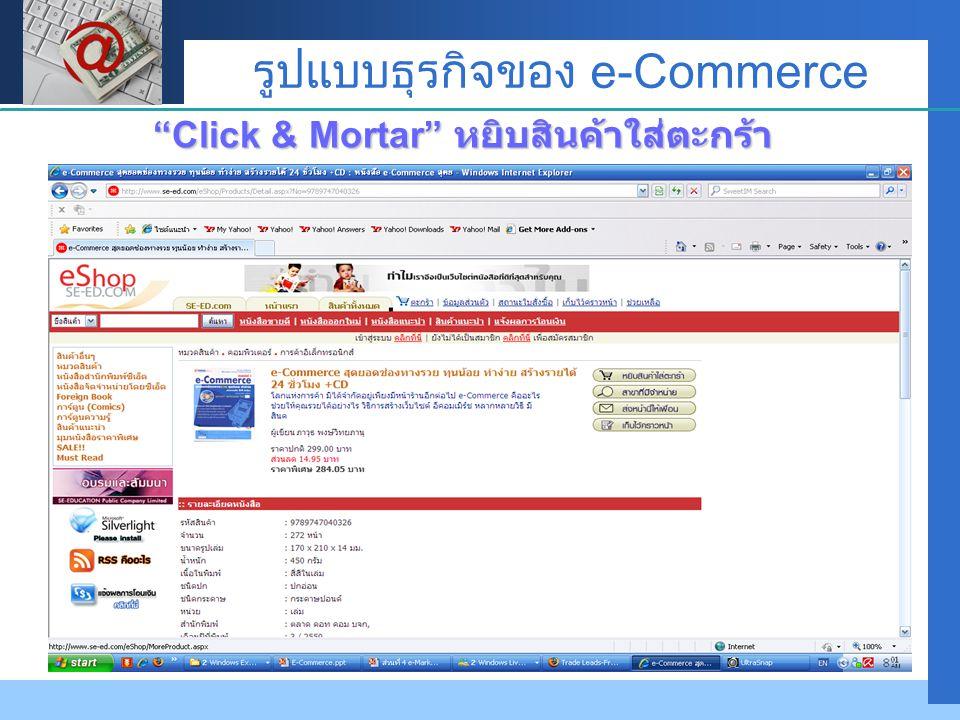 "Company LOGO รูปแบบธุรกิจของ e-Commerce ""Click & Mortar"" หยิบสินค้าใส่ตะกร้า"