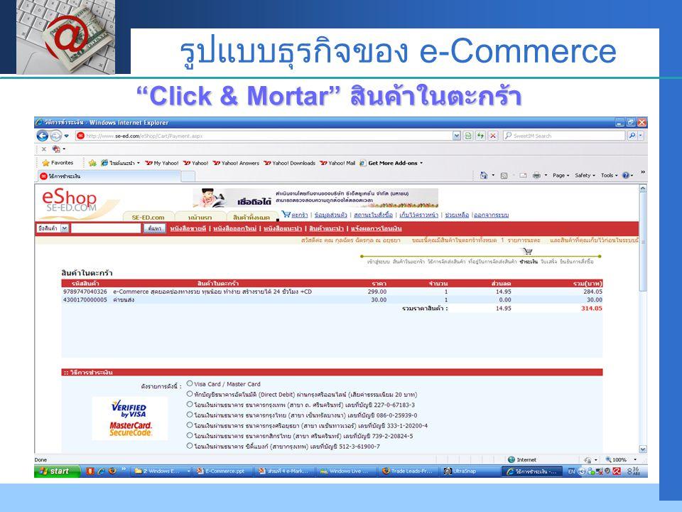 """Company LOGO รูปแบบธุรกิจของ e-Commerce """"Click & Mortar"""" สินค้าในตะกร้า"""