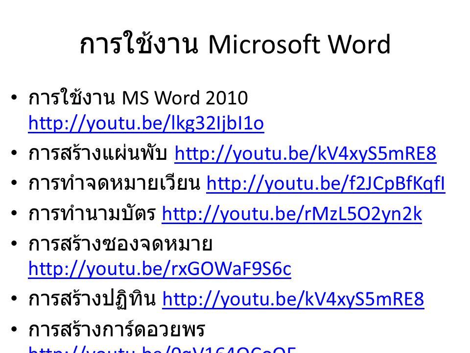 การใช้งาน Microsoft Word การใช้งาน MS Word 2010 http://youtu.be/lkg32IjbI1o http://youtu.be/lkg32IjbI1o การสร้างแผ่นพับ http://youtu.be/kV4xyS5mRE8htt