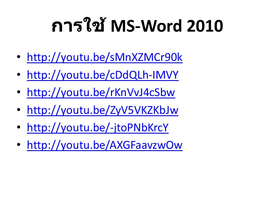 Introduction to MS Word 2010 http://youtu.be/TeI-mFTH37w Part I http://youtu.be/TeI-mFTH37w http://youtu.be/oxoHLcYQQuU Part II http://youtu.be/oxoHLcYQQuU http://youtu.be/OKfzqaWn6f8 Part III http://youtu.be/OKfzqaWn6f8 http://youtu.be/DrefmGPMvCE Part IV http://youtu.be/DrefmGPMvCE http://youtu.be/jLdXsOyU2ww Part V http://youtu.be/jLdXsOyU2ww http://youtu.be/cx6Ve-kwLxU mail merge I http://youtu.be/cx6Ve-kwLxU http://youtu.be/N8mO5ZU2zL4 mail merge II http://youtu.be/N8mO5ZU2zL4