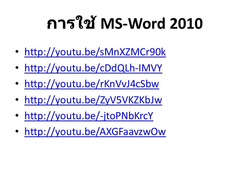 การใช้ MS-Word 2010 http://youtu.be/sMnXZMCr90k http://youtu.be/cDdQLh-IMVY http://youtu.be/rKnVvJ4cSbw http://youtu.be/ZyV5VKZKbJw http://youtu.be/-j