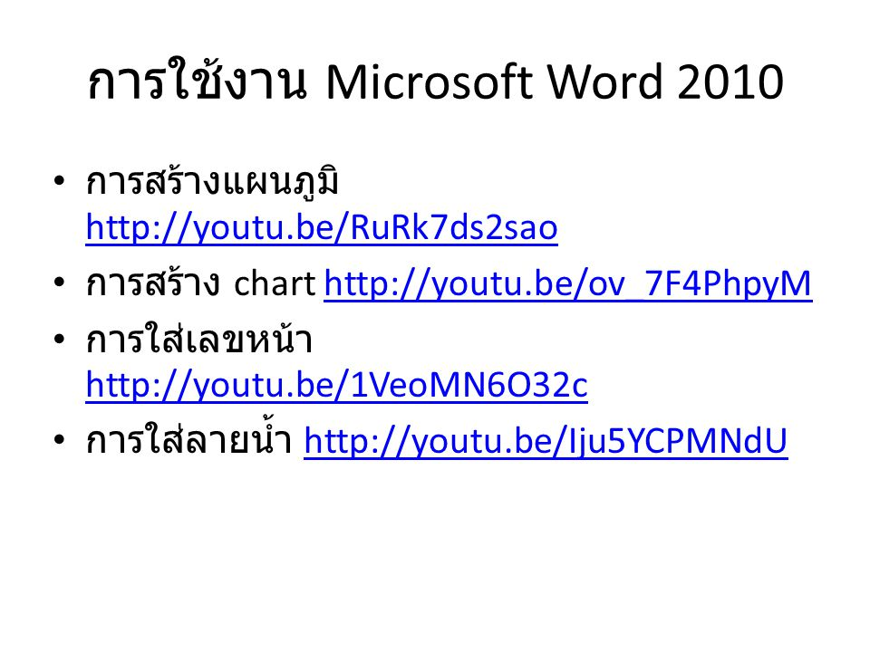 การใช้งาน Microsoft Word 2010 การสร้างแผนภูมิ http://youtu.be/RuRk7ds2sao http://youtu.be/RuRk7ds2sao การสร้าง chart http://youtu.be/ov_7F4PhpyMhttp:/