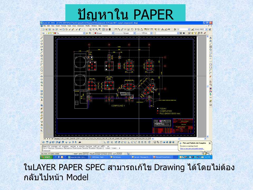 ปัญหาใน PAPER SPEC ใน LAYER PAPER SPEC สามารถเก้ไข Drawing ได้โดยไม่ต้อง กลับไปหน้า Model