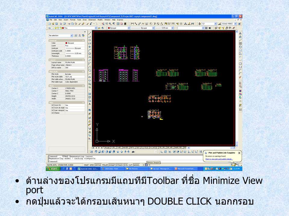 ด้านล่างของโปรแกรมมีแถบทีมี Toolbar ที่ชื่อ Minimize View port กดปุ่มแล้วจะได้กรอบเส้นหนาๆ DOUBLE CLICK นอกกรอบ