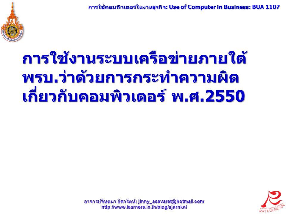 การใช้งานระบบเครือข่ายภายใต้ พรบ. ว่าด้วยการกระทำความผิด เกี่ยวกับคอมพิวเตอร์ พ. ศ.2550 การใช้คอมพิวเตอร์ในงานธุรกิจ : Use of Computer in Business: BU