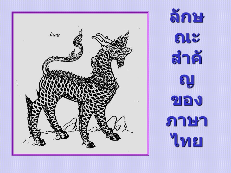 ลักษ ณะ สำคั ญ ของ ภาษา ไทย