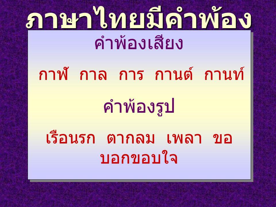 ภาษาไทยมีคำพ้อง เสียงพ้องรูป คำพ้องเสียง กาฬ กาล การ กานต์ กานท์ คำพ้องรูป เรือนรก ตากลม เพลา ขอ บอกขอบใจ คำพ้องเสียง กาฬ กาล การ กานต์ กานท์ คำพ้องรู