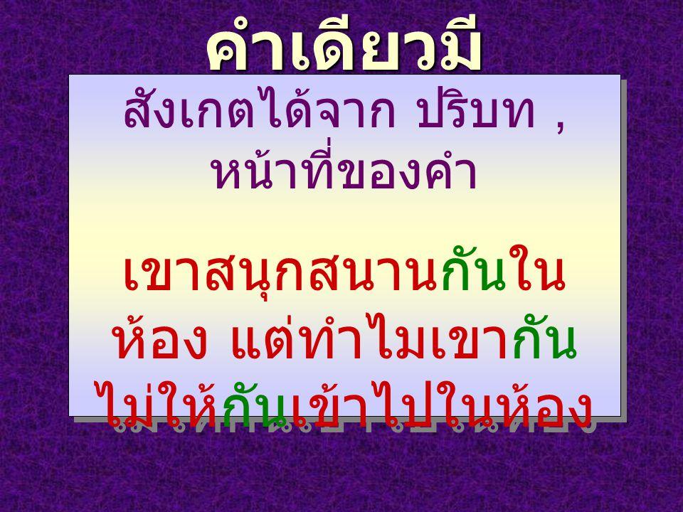 ภาษาไทยมีความ ประณีต การทำให้ขาดจากกัน ตัด หั่น แล่ เชือด เฉือน สับ ซอย การทำให้อาหารสุก ปิ้ง ย่าง ต้ม ตุ๋น นึ่ง ผัด ทอด คั่ว การทำให้ขาดจากกัน ตัด หั่น แล่ เชือด เฉือน สับ ซอย การทำให้อาหารสุก ปิ้ง ย่าง ต้ม ตุ๋น นึ่ง ผัด ทอด คั่ว