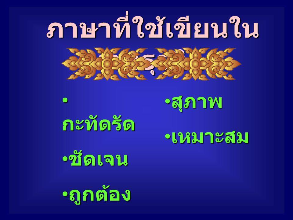 ภาษาที่ใช้เขียนใน งานธุรกิจ ภาษาที่ใช้เขียนใน งานธุรกิจ กะทัดรัด ชัดเจน ชัดเจน ถูกต้อง ถูกต้อง สุภาพ สุภาพ เหมาะสม เหมาะสม