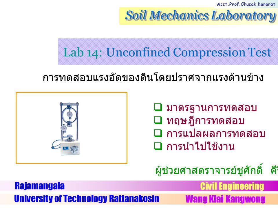 Soil Mechanics Laboratory การทดสอบแรงอัดของดินโดยปราศจากแรงด้านข้าง Rajamangala University of Technology Rattanakosin Wang Klai Kangwong Civil Enginee
