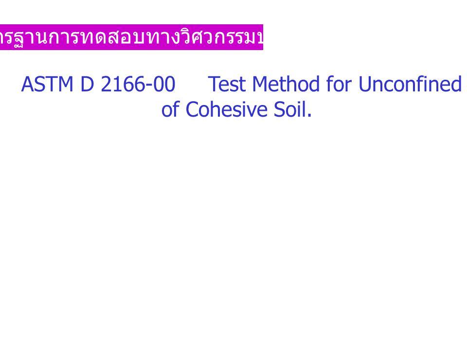 มาตรฐานการทดสอบทางวิศวกรรมปฐพี ASTM D 2166-00 Test Method for Unconfined Compressive Strength of Cohesive Soil.