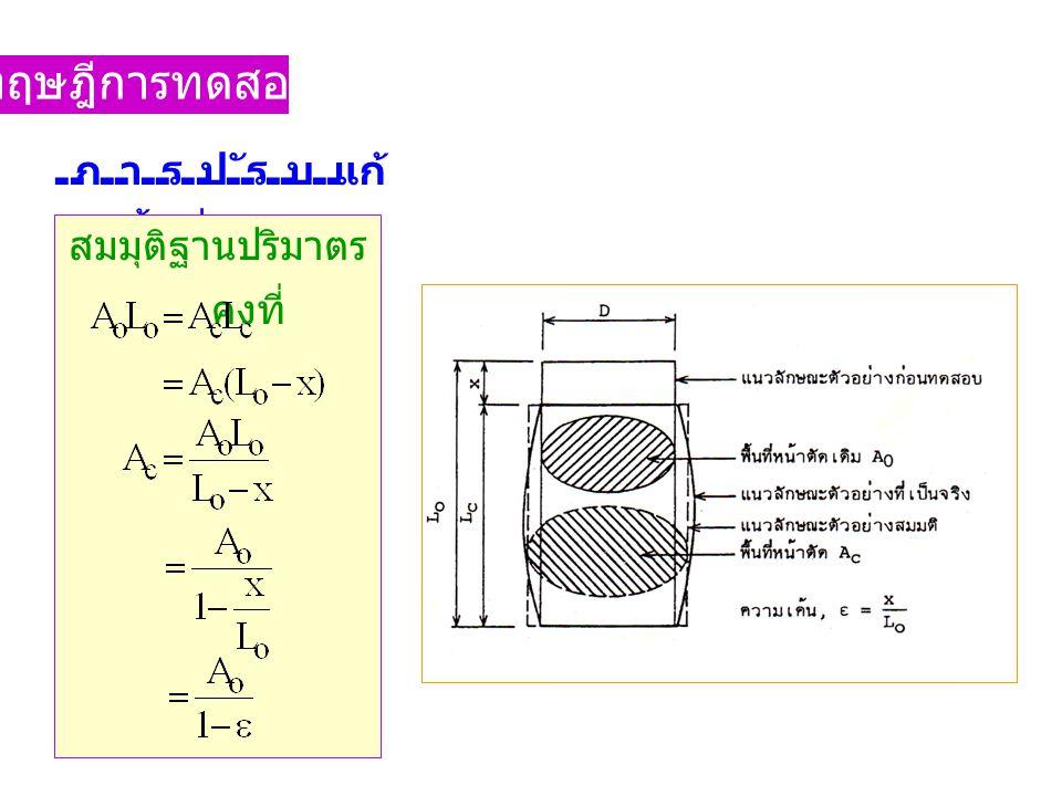 ทฤษฎีการทดสอบ การปรับแก้ พื้นที่หน้าตัด สมมุติฐานปริมาตร คงที่
