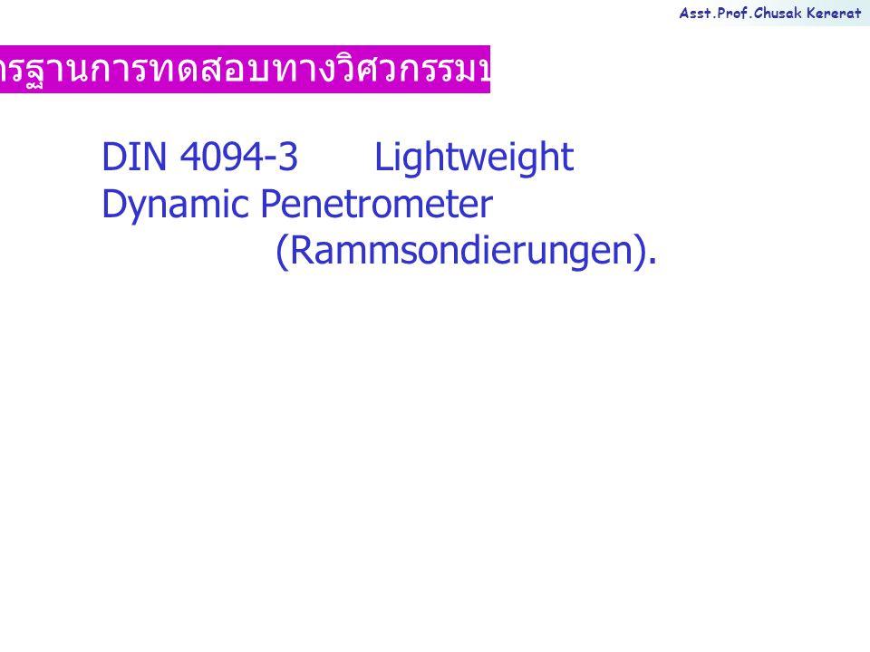 Asst.Prof.Chusak Kererat มาตรฐานการทดสอบทางวิศวกรรมปฐพี DIN 4094-3 Lightweight Dynamic Penetrometer (Rammsondierungen).