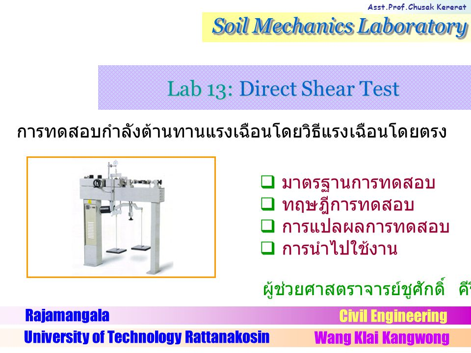 Soil Mechanics Laboratory การทดสอบกำลังต้านทานแรงเฉือนโดยวิธีแรงเฉือนโดยตรง Rajamangala University of Technology Rattanakosin Wang Klai Kangwong Civil