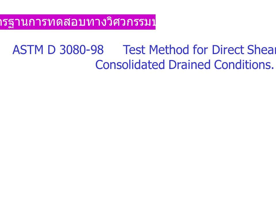 มาตรฐานการทดสอบทางวิศวกรรมปฐพี ASTM D 3080-98 Test Method for Direct Shear Test of Soils under Consolidated Drained Conditions.
