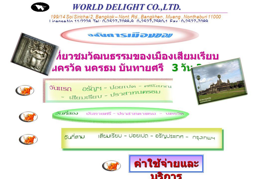 WORLD DELIGHT CO.,LTD.199/14 Soi Sirichai 2, Bangkok – Nont.