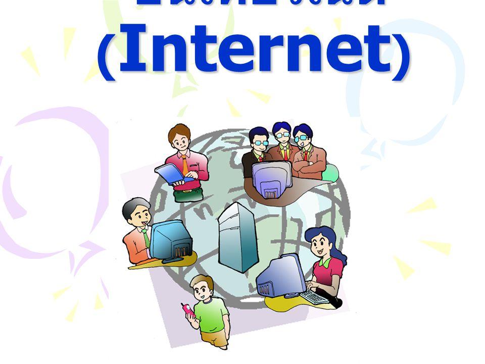 อินเทอร์เน็ต ( Internet ) อินเทอร์เน็ต ( Internet )