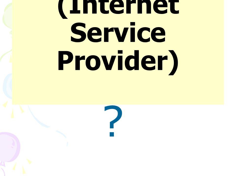 ผู้ให้บริการ อินเทอร์เน็ต (Internet Service Provider) ?