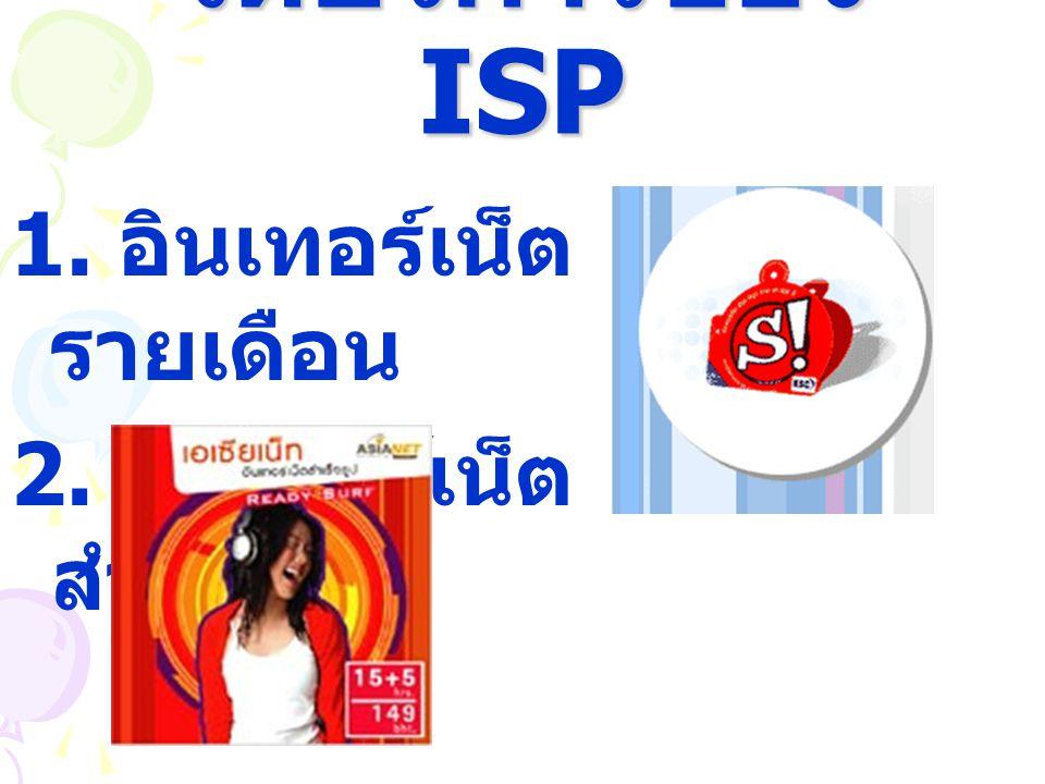 รูปแบบการ ให้บริการของ ISP 1. อินเทอร์เน็ต รายเดือน 2. อินเทอร์เน็ต สำเร็จรูป