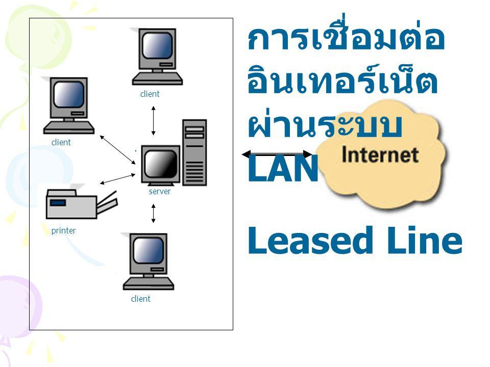 server client printer client การเชื่อมต่อ อินเทอร์เน็ต ผ่านระบบ LAN Leased Line