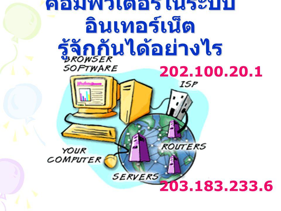 คอมพิวเตอร์ในระบบ อินเทอร์เน็ต รู้จักกันได้อย่างไร 203.183.233.6 202.100.20.1