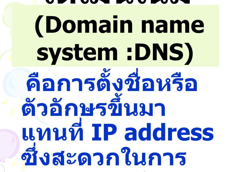 โดเมนเนม (Domain name system :DNS) คือการตั้งชื่อหรือ ตัวอักษรขึ้นมา แทนที่ IP address ซึ่งสะดวกในการ จดจำมากกว่า