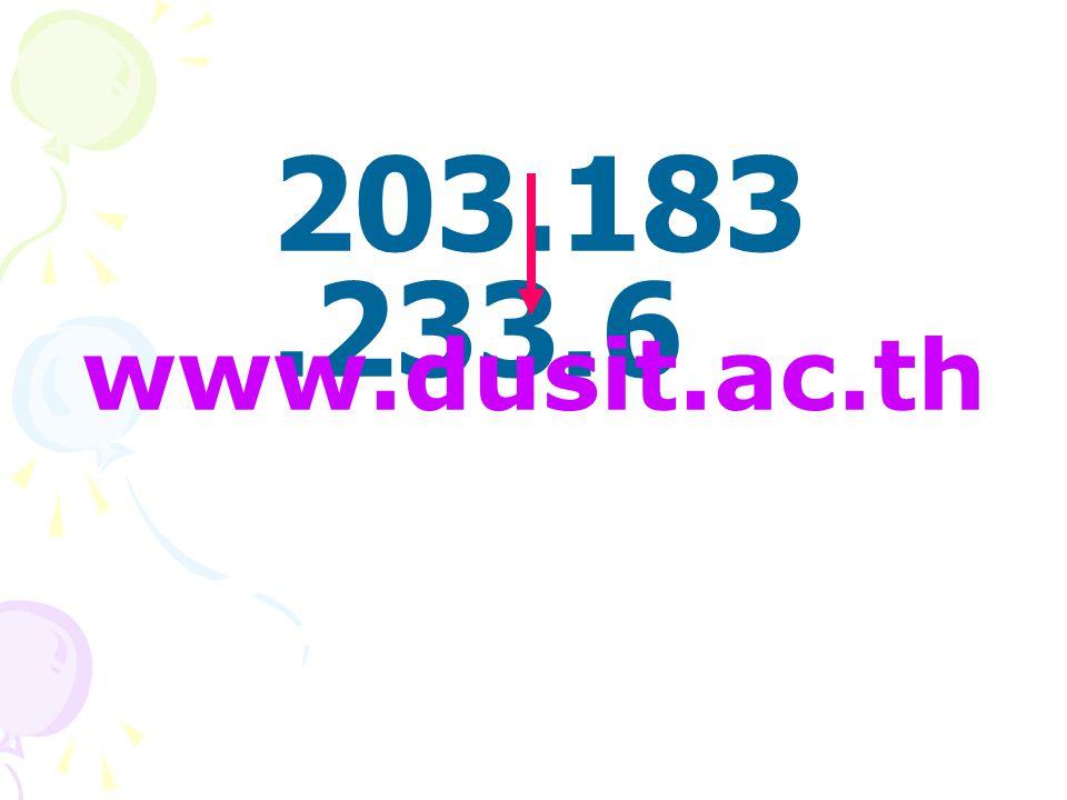 203.183.233.6 www.dusit.ac.th