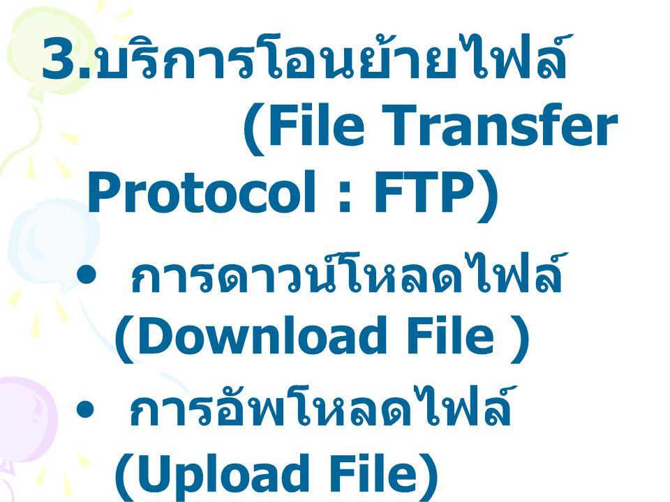 3. บริการโอนย้ายไฟล์ (File Transfer Protocol : FTP) การดาวน์โหลดไฟล์ (Download File ) การอัพโหลดไฟล์ (Upload File)