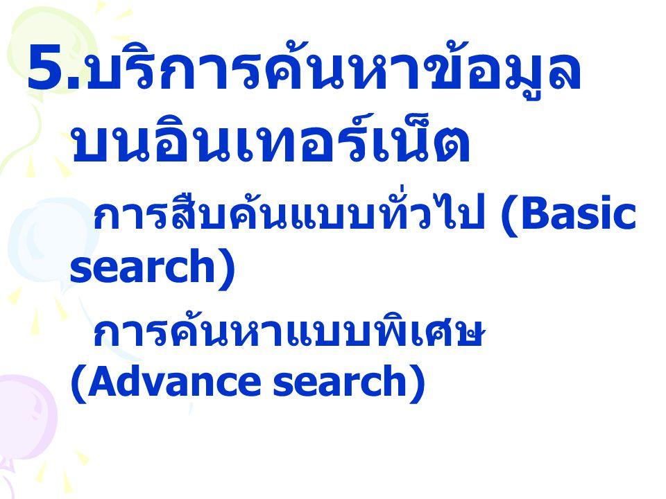 5. บริการค้นหาข้อมูล บนอินเทอร์เน็ต การสืบค้นแบบทั่วไป (Basic search) การค้นหาแบบพิเศษ (Advance search)