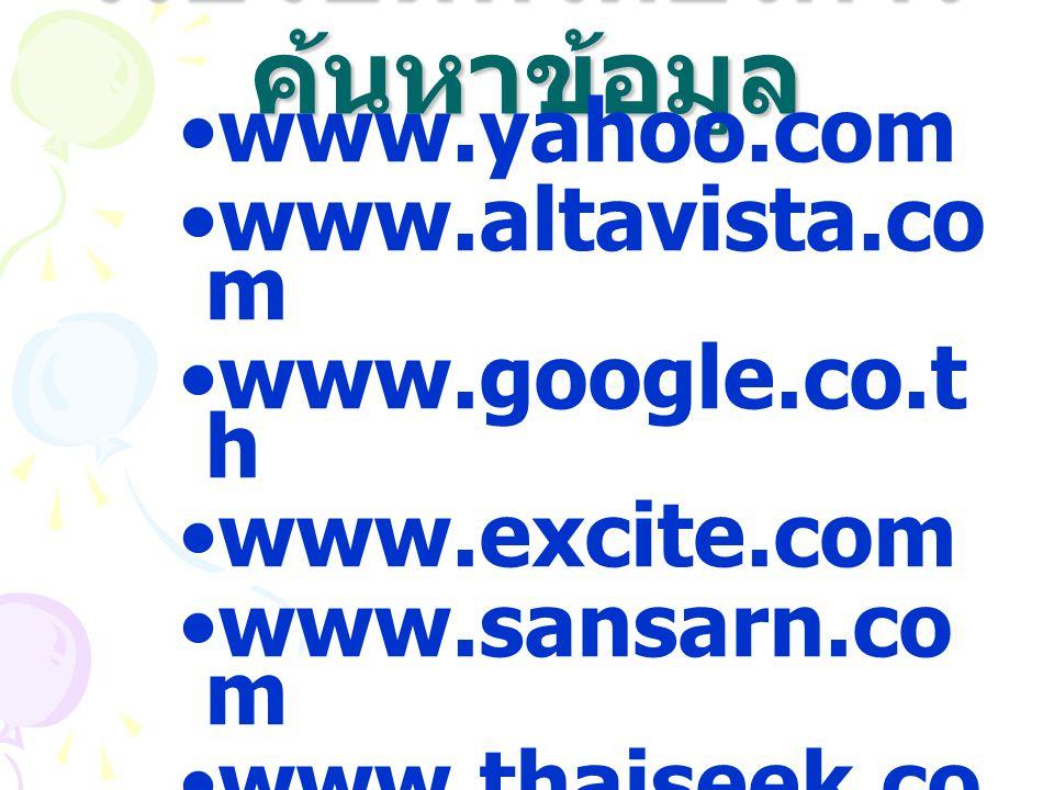 เว็บไซต์ที่ให้บริการ ค้นหาข้อมูล www.yahoo.com www.altavista.co m www.google.co.t h www.excite.com www.sansarn.co m www.thaiseek.co m www.thaifind.co