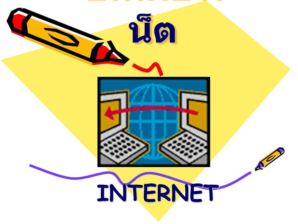 รู้จักกับอินเตอร์เน็ต อินเตอร์เน็ต (Internet) เป็นเครือข่ายคอมพิวเตอร์ ขนาดใหญ่ที่เชื่อมต่อกันทั่ว โลก มีมาตรฐานการรับ - ส่ง ข้อมูลที่เหมือนกัน โดยที่ ข้อมูลเหล่านั้นอาจจะเป็น ตัวอักษร ภาพนิ่ง ภาพเคลื่อนไหว หรือจะเป็น เสียงก็ได้ รวมทั้งยังมี ความสามารถในการค้นหา ข้อมูลที่อยู่ในแหล่ง ต่าง ๆ ทั่วโลกได้อย่างรวดเร็วและมี ประสิทธิภาพ