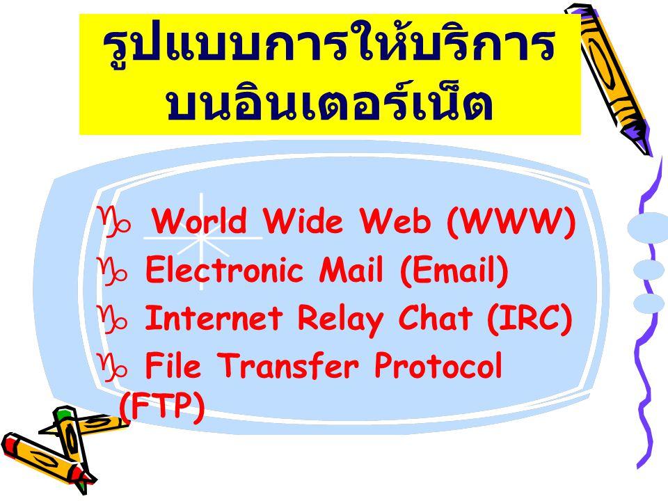 รูปแบบการให้บริการ บนอินเตอร์เน็ต g World Wide Web (WWW) g Electronic Mail (Email) g Internet Relay Chat (IRC) g File Transfer Protocol (FTP)