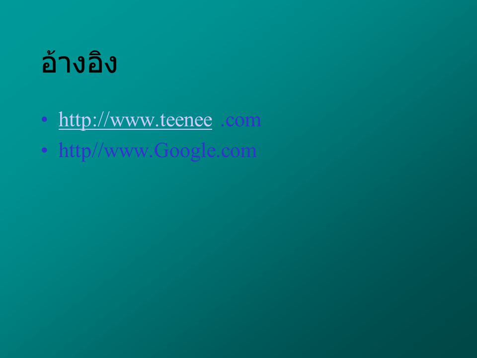 อ้างอิง http://www.teenee.comhttp://www.teenee http//www.Google.com