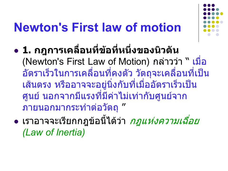 Newton s First law of motion 1.