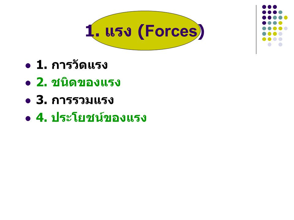 1. การวัดแรง 2. ชนิดของแรง 3. การรวมแรง 4. ประโยชน์ของแรง 1. แรง (Forces)