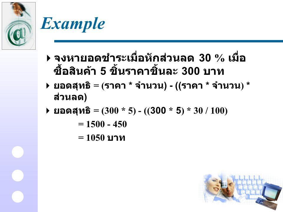 Example  จงหายอดชำระเมื่อหักส่วนลด 30 % เมื่อ ซื้อสินค้า 5 ชิ้นราคาชิ้นละ 300 บาท  ยอดสุทธิ = ( ราคา * จำนวน ) - (( ราคา * จำนวน ) * ส่วนลด )  ยอดส
