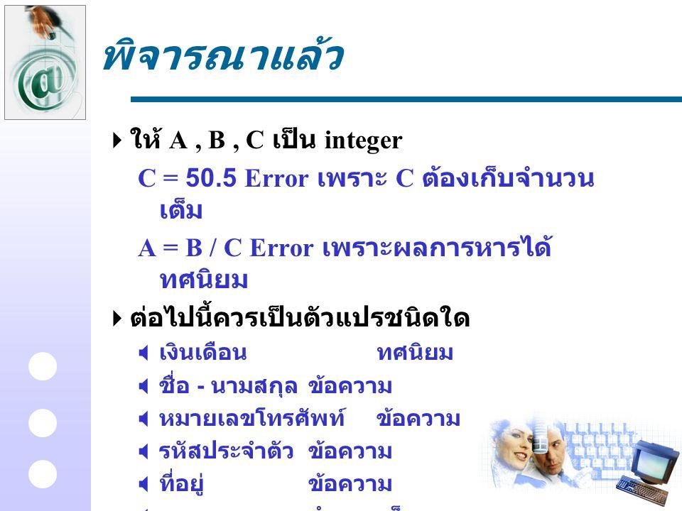 พิจารณาแล้ว  ให้ A, B, C เป็น integer C = 50.5 Error เพราะ C ต้องเก็บจำนวน เต็ม A = B / C Error เพราะผลการหารได้ ทศนิยม  ต่อไปนี้ควรเป็นตัวแปรชนิดใด
