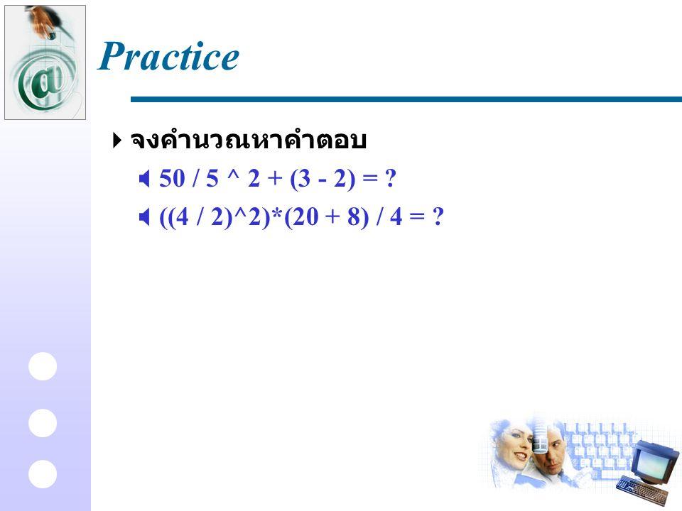 Practice  จงคำนวณหาคำตอบ  50 / 5 ^ 2 + (3 - 2) = ?  ((4 / 2)^2)*(20 + 8) / 4 = ?