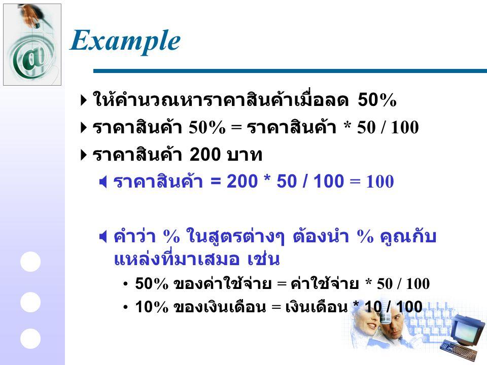 Example  ให้คำนวณหาราคาสินค้าเมื่อลด 50%  ราคาสินค้า 50% = ราคาสินค้า * 50 / 100  ราคาสินค้า 200 บาท  ราคาสินค้า = 200 * 50 / 100 = 100  คำว่า %