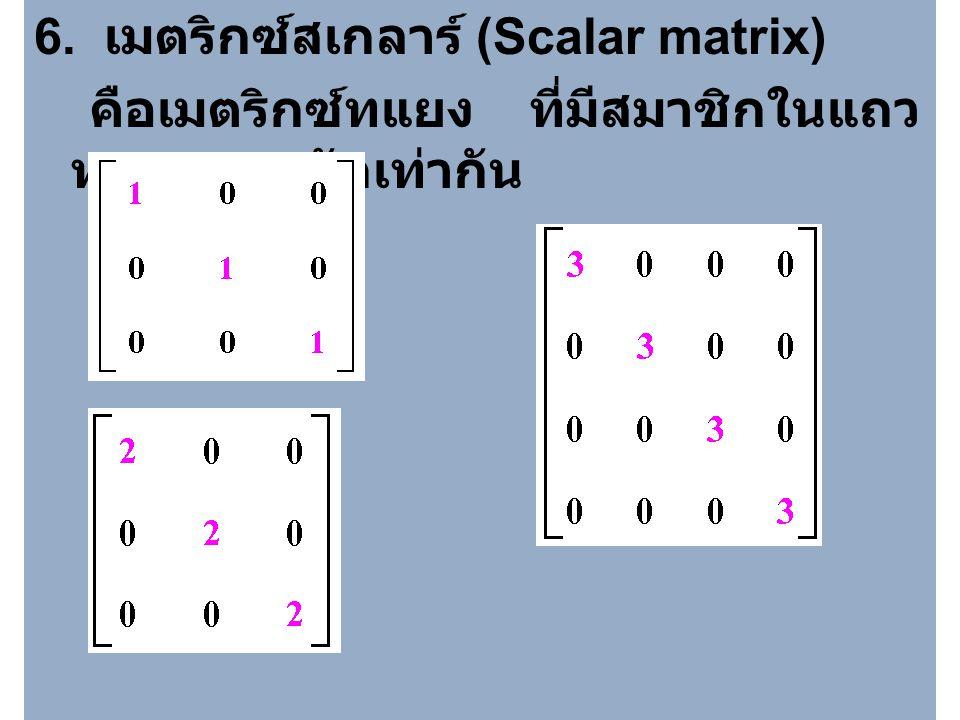 """5. เมตริกซ์ทแยง (Diagonal matrix) คือเมตริกซ์จัตุรัสที่มีสมาชิกทุกตัวเป็น """" 0 """" ยกเว้นแถวทแยงมุมหลัก (main diagonal) ( แถวทแยงมุมหลักคือแถวที่ค่า i ="""