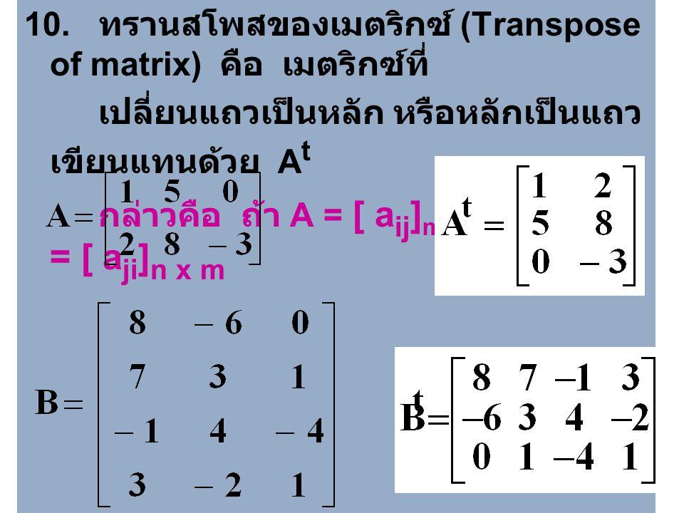 """8. เมตริกซ์ศูนย์ (Zero matrix) คือ เมตริกซ์ที่มีสมาชิกทุกตัวเป็น """"0"""""""