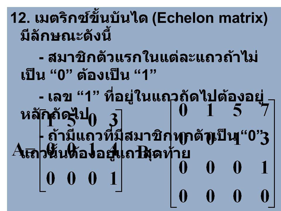 11. เมตริกซ์สมมาตร (Symmetric matrix) คือ A = A t