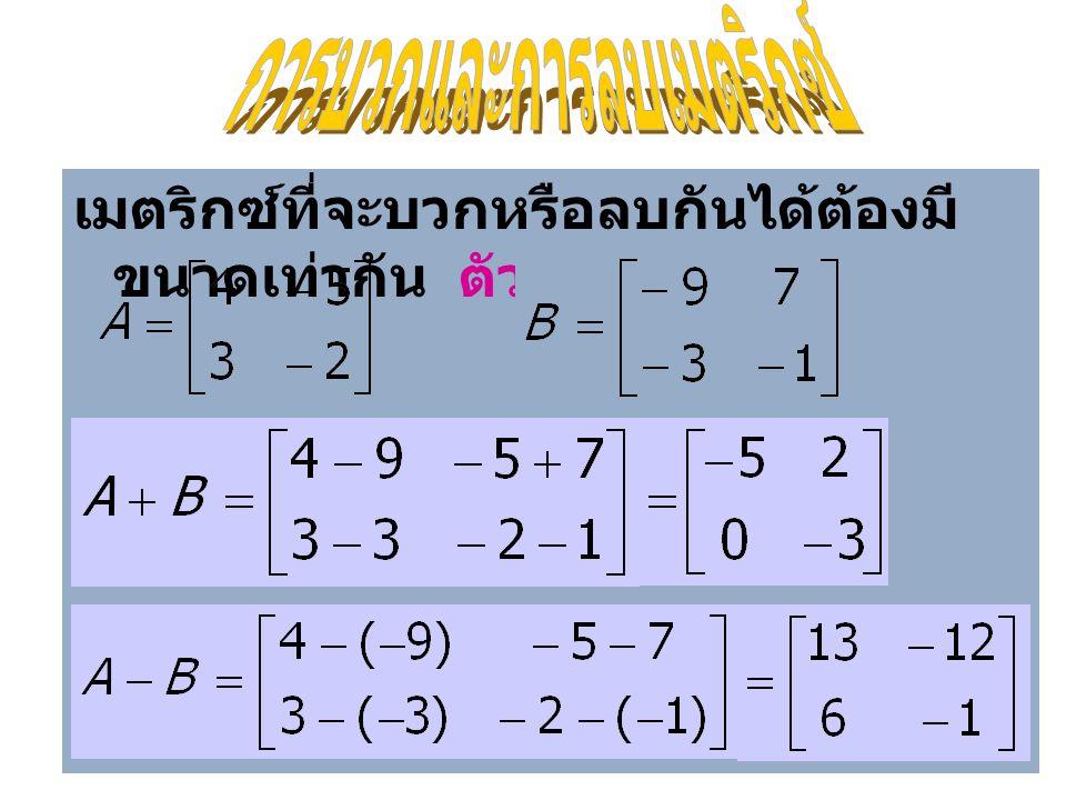 """12. เมตริกซ์ขั้นบันได (Echelon matrix) มีลักษณะดังนี้ - สมาชิกตัวแรกในแต่ละแถวถ้าไม่ เป็น """"0"""" ต้องเป็น """"1"""" - เลข """"1"""" ที่อยู่ในแถวถัดไปต้องอยู่ หลักถัด"""