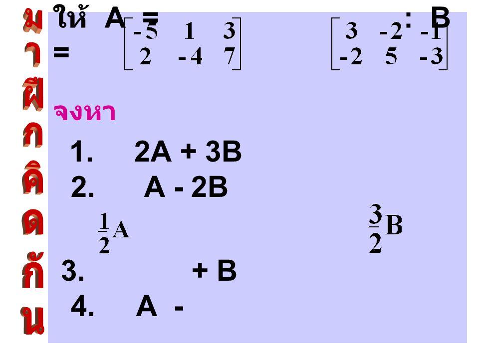 นิยาม ถ้า A = [ a ij ] mxn และ เป็นสเกลาร์ใด ๆ แล้ว A = [ a ij ] mxn